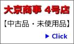 大京商事4号店