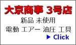 大京商事3号店