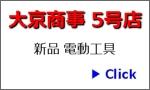 大京商事5号店